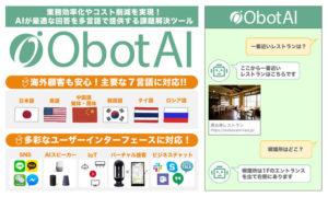 OBOT-AI