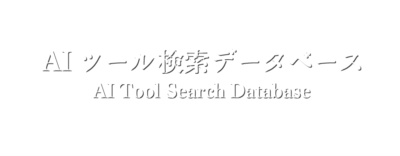 AIツール検索データベース