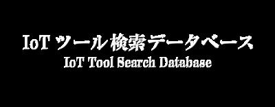 IoTツール検索データベース