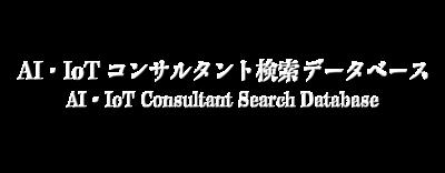 AI・IoTコンサルタント検索データベース