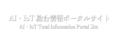 AI・IoT総合情報ポータルサイト